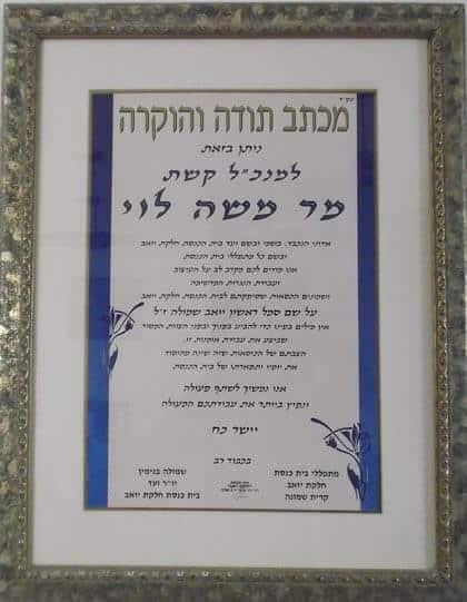 """בית הכנסת חלקת יואב (ע""""ש יואב שמולה ז""""ל) בקריית שמונה"""