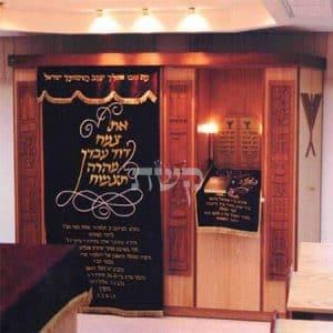 """ארון קודש בבית הכנסת בכפר חב""""ד"""