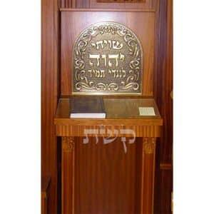 עמוד חזן בבית הכנסת חוט של חסד בירושלים