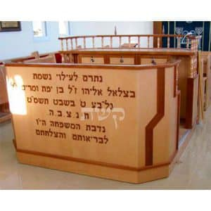 בימה ותיבה בבית הכנסת שערי ציון, נוחם- קשת רהיטי עץ ומתכת