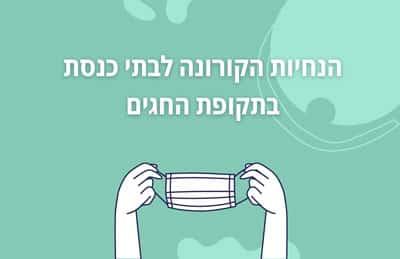הנחיות קורנה לבתי הכנסת